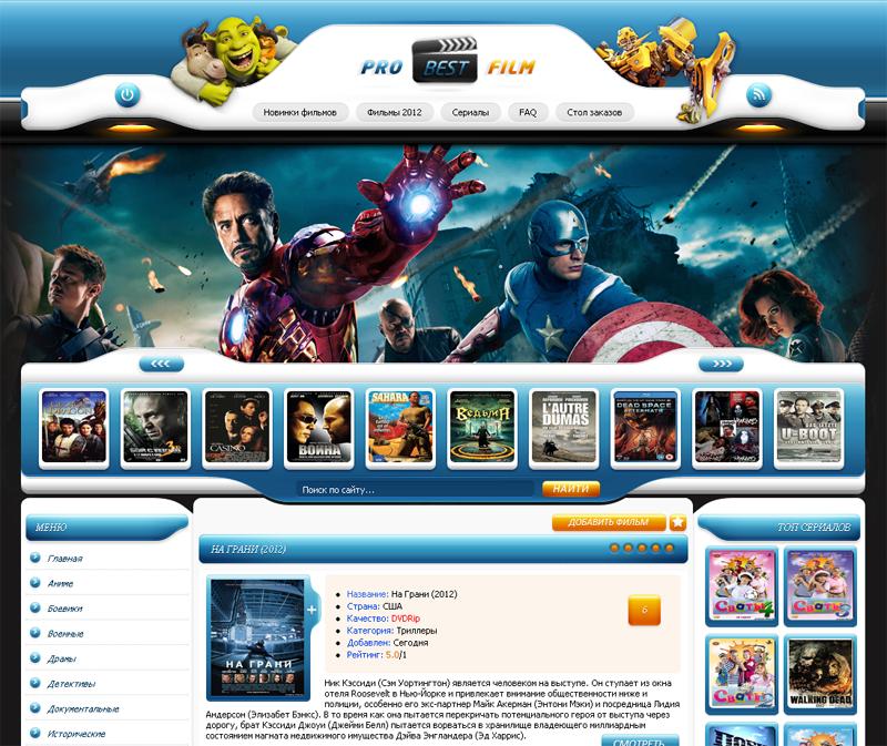 шаблон сайта для фильмов: