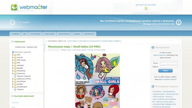 Шаблон для uCoz WebMacter